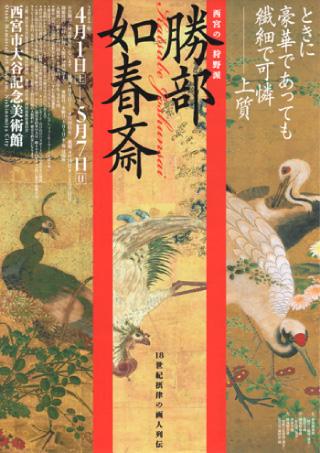 http://otanimuseum.jp/exhibition/exh_170401_mainimg.jpg